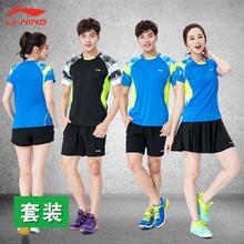 李宁羽毛球服男女套装夏季短袖短裤运动T恤短裙跑步透气运动服