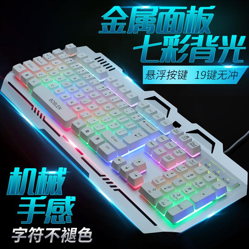 机械手感笔记本台式电脑有线金属背发光游戏键盘 USB外接网吧家用
