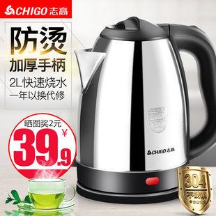 Chigo/志高 ZD-150电热水壶烧水壶电壶304食品级不锈钢家用煮水壶