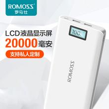 罗马仕 20000毫安大容量移动电源手机通用充电宝带显示屏 ROMOSS