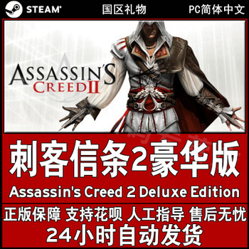 steam PC Assassin's Cr
