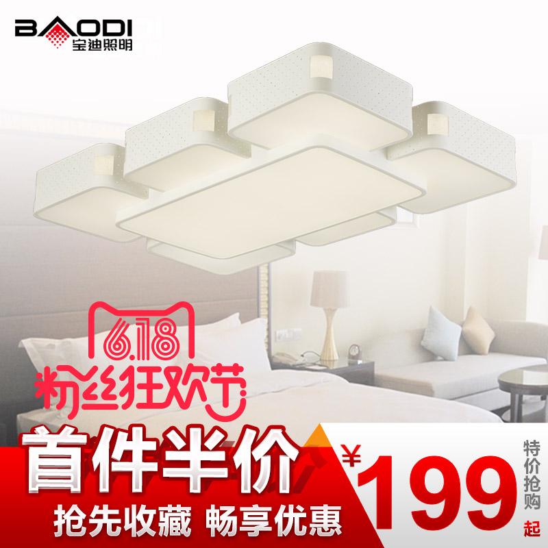 宝迪LED客厅吸顶灯卧室长方形客厅餐厅厨房卫生阳台简约温馨灯具