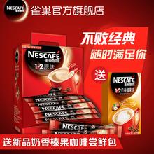 【囤年货】雀巢咖啡1+2原味三合一100条*15g速溶咖啡1500g