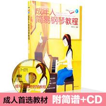 正版成年人简易钢琴教程自学教材钢琴基础教学入门初学简谱书籍