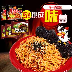 三养炸酱火鸡面韩国进口方便面干拌面速食泡面5袋炒面食品杂酱面