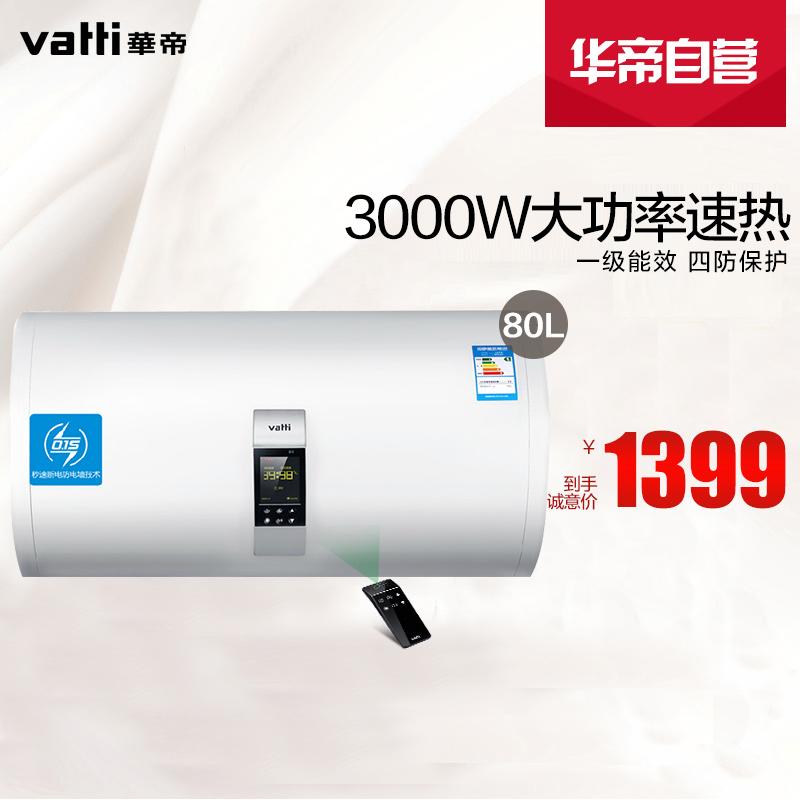 华帝储水式电热水器结构图