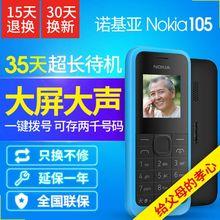 正品诺基亚105老人手机大声 直板按键老年机非Nokia/诺基亚 1050
