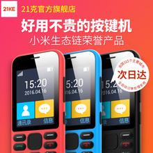 21KE C1 21克手机老人手机直板按键老人机大字大声大屏老年机