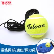 天龙带线网球 单人网球训练器带绳回弹常规网球宠物健身甩甩球