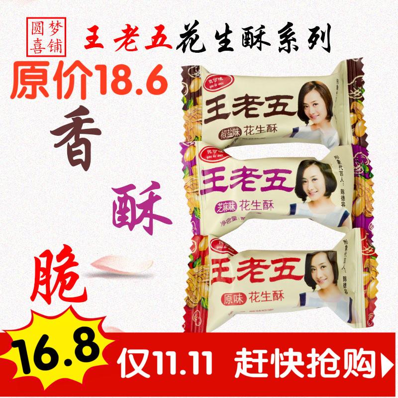 王老五原味花生酥结婚盒装用喜糖四川特产正品保障包邮500g/件