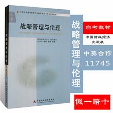 战略管理与伦理 中国财政经济出版社 赵书华 11745 正版自考教材