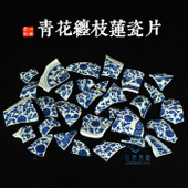庭院装 饰贴墙瓷片 墙体瓷片 陶瓷碎片标本 饰瓷片 仿古青花瓷片