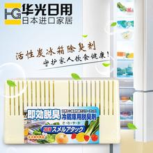 日本进口SANADA 冰箱除臭剂 活性炭除味剂 吸味脱臭剂 去味消臭剂