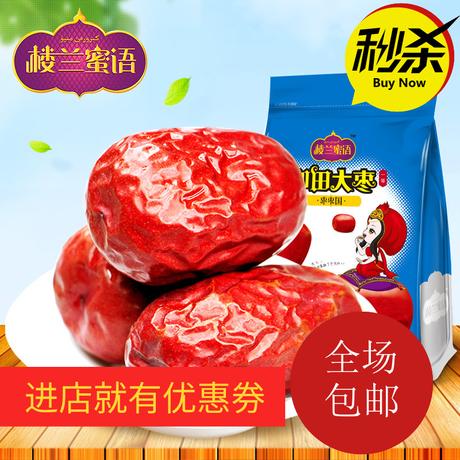 楼兰蜜语 新疆特产一级五星和田大红枣500g