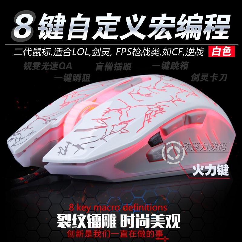 牧马人鼠标2代lol英雄联盟cf宏功能自定义有线游戏店