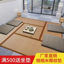 榻榻米地垫椰棕芯定做日式定制塌塌米床垫坐垫踏踏米炕垫地台垫
