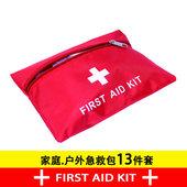 户外急救包车用救生包便携应急包家用医药包车载地震旅行用品