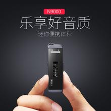 炳捷N9000 运动MP3 MP4 音乐播放器 迷你随身听 学生有屏 录音笔