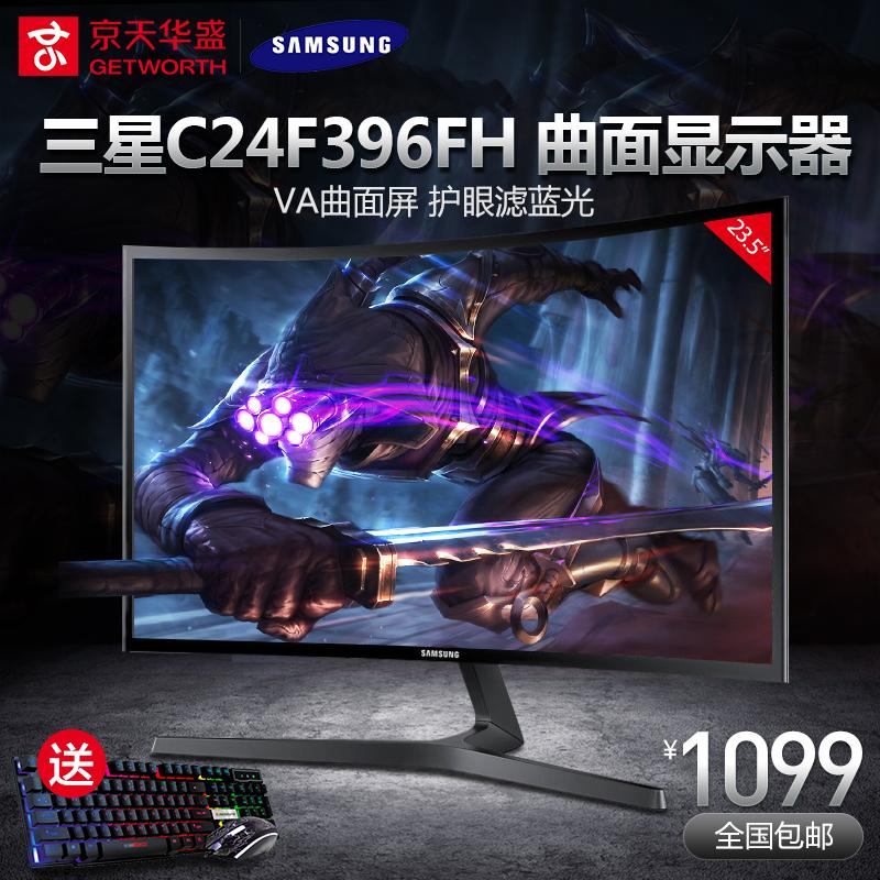 京天华盛C24F396FH 23.5英寸三星曲面显示器液晶台式电脑显示屏24
