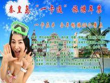 秦皇岛旅游渡假一卡通年卡年票多景区免费无限次入园游玩游客可用