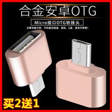 otg数据线安卓手机U盘连接线平板usb转换器小米盒子OTG转接头新款