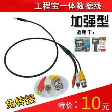 工程宝视频监控测试仪数据线音频视频12VDC电源输出一体线