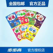 [官方正品]新乐学版小学入学准备书籍专用步步高点读机开学季包邮