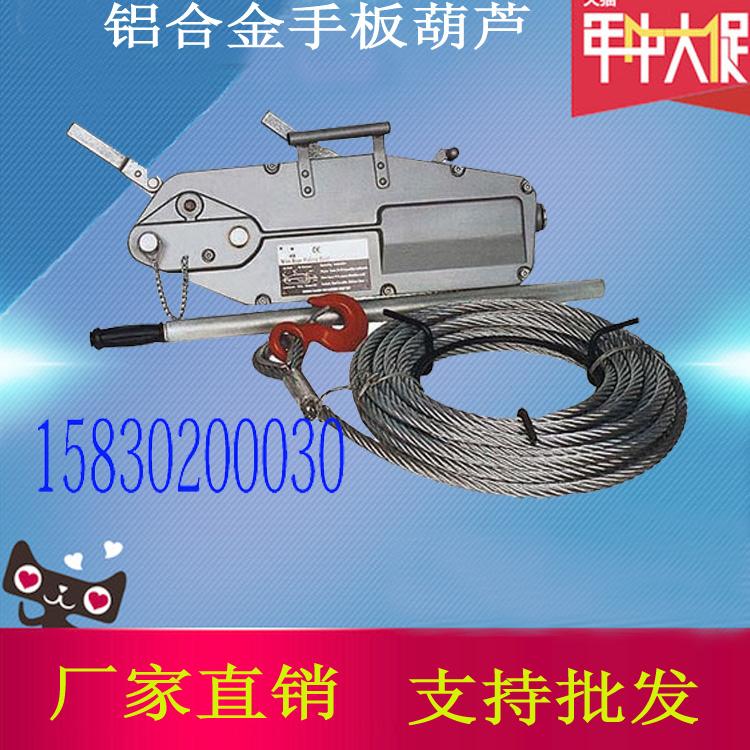 钢丝绳牵引机葫芦小吊机吊车铝合金手扳葫芦吊篮小型牵引机正品