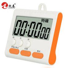时钟秒表功能 厨房定时提醒器 杭泰多功能学生正负倒计时器
