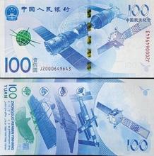 面值 收藏钱币 航天币 纸币100元 新华丽泽2015年中国航天纪念钞
