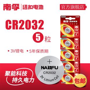 南孚纽扣电池 CR2032锂电池3V 5粒装 主板 机顶盒电子体重秤电池