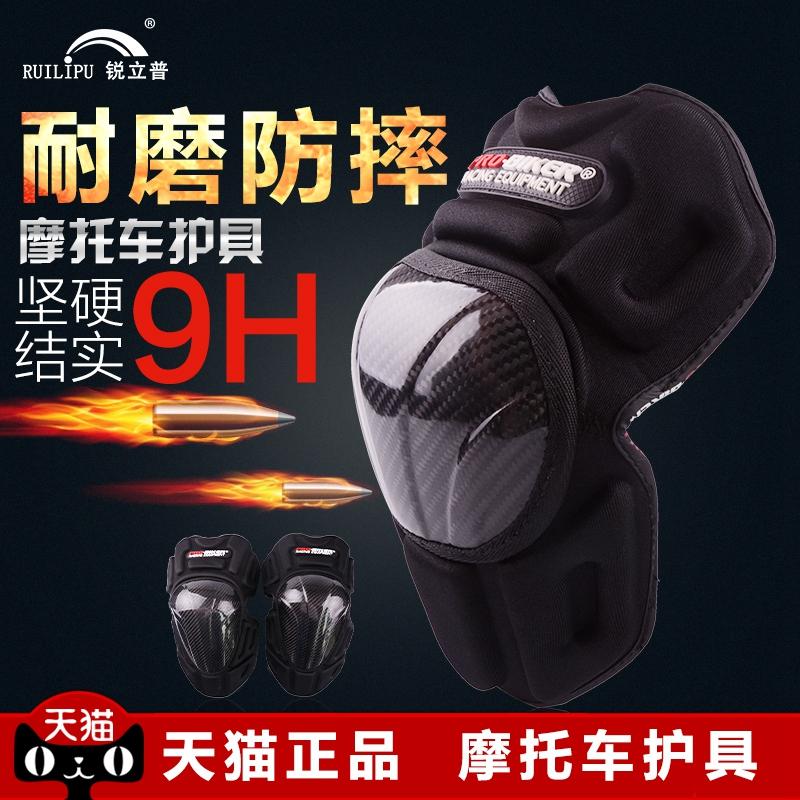 锐立普摩托车护膝护肘四件套越野骑士护具骑行保暖防摔护腿装备