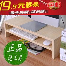特价护颈液晶电脑显示器增高托架底座支架桌上键盘收纳置物架包邮