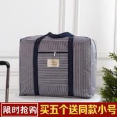 套拉杆箱旅行袋出差行李袋防水牛津布收纳袋大号棉被袋耐磨搬家袋