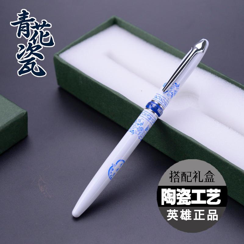 学生 英雄钢笔青花 中国风 公用练字
