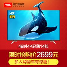 TCL D49A620U 49英寸64位14核HDR真4K安卓智能LED液晶平板电视