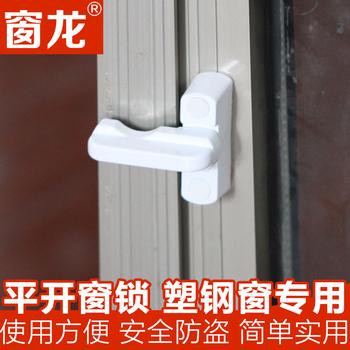 塑钢平开门窗锁T型窗户锁扣窗搭扣防盗锁塑钢门窗配件平开窗锁