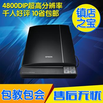 爱普生EPSON V370 A4平板式扫描