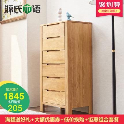 源氏木语家居实木斗柜怎么样,好吗?