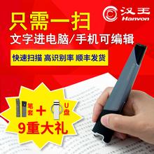 汉王扫描笔V587蓝牙速录笔文字扫描仪便携式文字扫描录入笔手持式