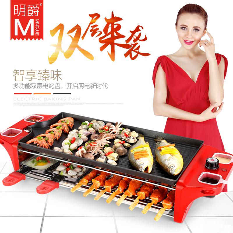 不粘烤盘烤串明爵韩式电电烤炉用电烧烤室内烤肉无烟家用双层