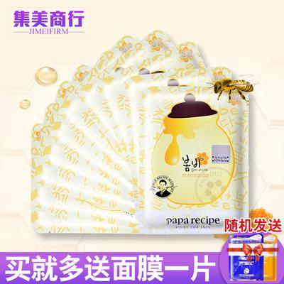韩国papa recipe春雨蜂蜜面膜正品蜂胶补水保湿修复10片
