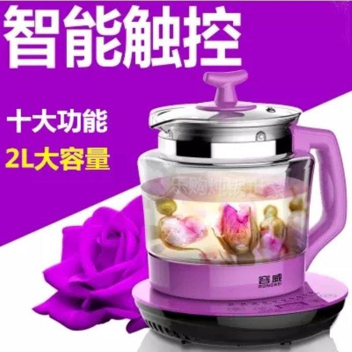 多功能养生壶加厚玻璃办公室煮花茶壶煎药壶灵芝壶小家电厨房电器