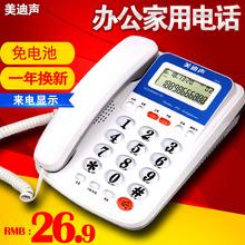 美迪声电话机座机家用 办公 酒店客房固定电话 来电显示创意有线