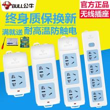 家用无线4 8插位电源接线板拖线板 不带线正品 公牛插座插排插板