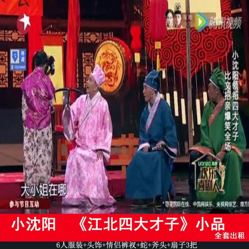 【出租】小沈阳四大才子江南服装道具戏曲服装演出服装舞台服