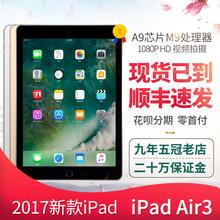 平板电脑 2017新款 国行港版 苹果ipad 苹果 air3 iPad Apple
