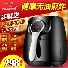 一烹韩国品质空气炸锅家用智能无油烟薯条大容量机电炸锅 天天特价