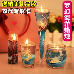 天天特价蜡烛浪漫创意海洋果冻蜡烛情人节表白礼物生日蜡烛香薰蜡