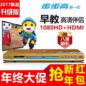 家用HDMI CD播放机器5.1 DVD 儿童迷你高清EVD VCD 步步高影碟机